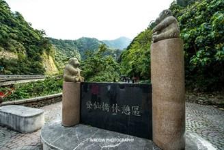 台東景點推薦-登仙橋遊憩區
